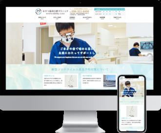 Webサイトのイメージ画像